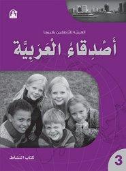 أصدقاء العربية المستوى الثالث كتاب النشاط