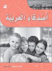 أصدقاء العربية  البستان كتاب النشاط