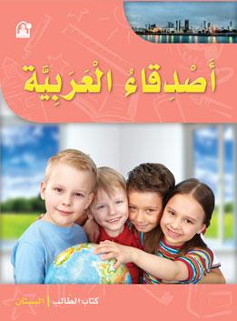 أصدقاء العربية البستان كتاب الطالب