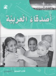أصدقاء العربية التمهيدي كتاب النشاط