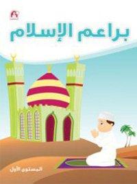 براعم الإسلام المستوى الأول