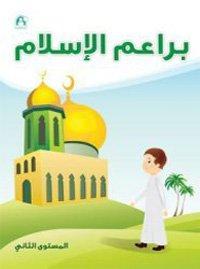 براعم الإسلام المستوى الثاني