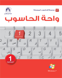 واحة الحاسوب المستوى 01 Win 7 Office 2010