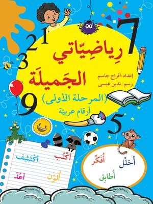 رياضيّاتي الجميلة ـ المرحلة الأولى /أرقام عربيّة