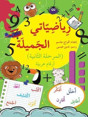 رياضيّاتي الجميلة ـ المرحلة الثانية / أرقام عربيّة