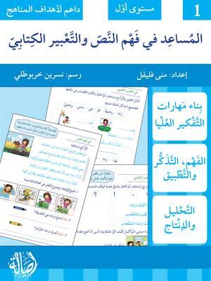 المساعد في فهم النص والتعبير الكتابيّ / مستوى أوّل