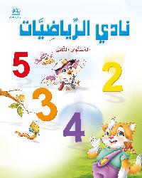 نادي الرياضيات 02 طبعة خاصة