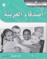 أصدقاء العربية التمهيدي النشاط