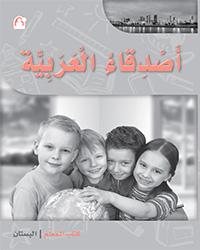 أصدقاء العربية دليل المعلم البستان