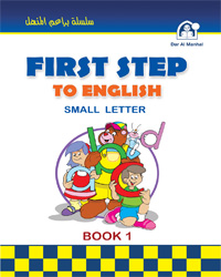 First Step To English 01 SL