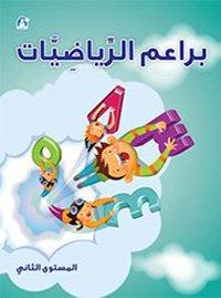 براعم رياضيات 02  طبعة خاصة