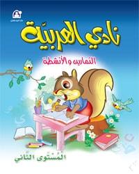 نادي العربية التمارين والأنشطة 02