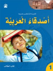 أصدقاء العربية المستوى الأول كتاب الطالب