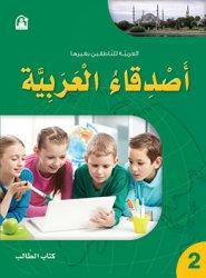 أصدقاء العربية المستوى الثاني كتاب الطالب