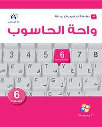 واحة الحاسوب المستوى 06 Win 7 Office 2010