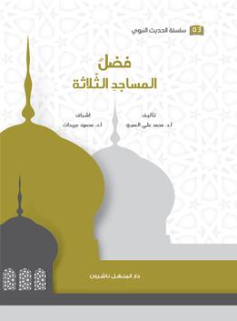 سلسلة الحديث النبوي فضل المساجد الثلاث