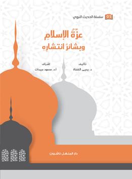 سلسلة الحديث النبوي عزة الإسلام وبشائر انتصاره