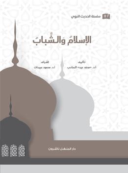 سلسلة الحديث النبوي الإسلام والشباب