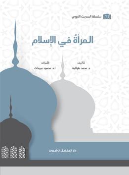 سلسلة الحديث النبوي المرأة في الإسلام