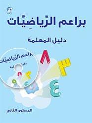 براعم الرياضيات 02 دليل المعلم