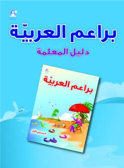 براعم العربية المستوى الأول دليل المعلم