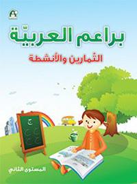 براعم العربية المستوى الثاني التمارين والأنشطة