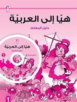 هيا إلى العربية 01 دليل المعلم