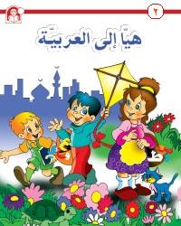 هيا إلى العربية المستوى الثاني التمارين والأنشطة