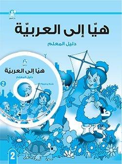 هيا إلى العربية 02 دليل المعلم