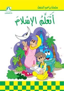 أتعلم الإسلام