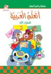 أتعلم العربية الكتاب الأول