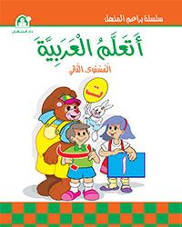 أَتعلم العربية الكتاب الثاني