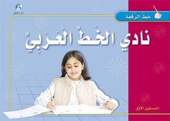 نادي الخط العربي الرقعة