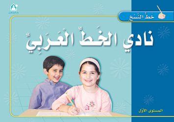 نادي الخط العربي النسخ