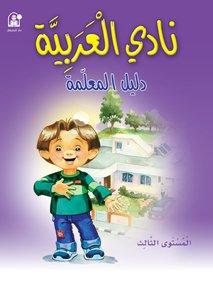نادي العربية المستوى الثالث دليل المعلم