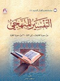01 تفسير القرآن الكريم التفسير المنهجي