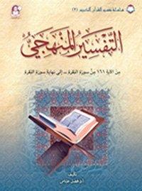 02 تفسير القرآن الكريم التفسير المنهجي
