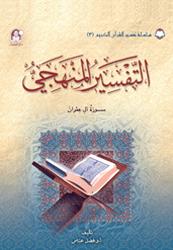 03 تفسير القرآن الكريم التفسير المنهجي