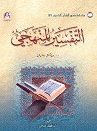 04 تفسير القرآن الكريم التفسير المنهجي