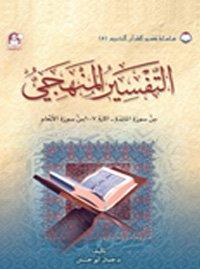 05 تفسير القرآن الكريم التفسير المنهجي