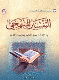 06 تفسير القرآن الكريم التفسير المنهجي