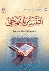 07 تفسير القرآن الكريم التفسير المنهجي