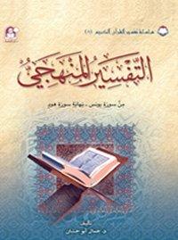 08 تفسير القرآن الكريم التفسير المنهجي