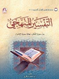 10 تفسير القرآن الكريم التفسير المنهجي