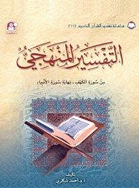 11 تفسير القرآن الكريم التفسير المنهجي