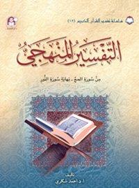 12 تفسير القرآن الكريم التفسير المنهجي