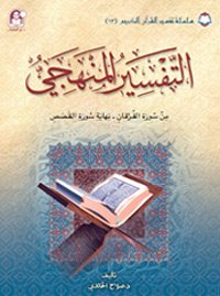 13 تفسير القرآن الكريم التفسير المنهجي