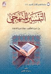 14 تفسير القرآن الكريم التفسير المنهجي