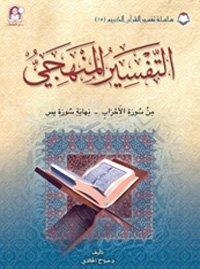 15 تفسير القرآن الكريم التفسير المنهجي