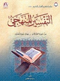 16 تفسير القرآن الكريم التفسير المنهجي